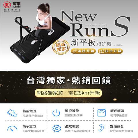 輝葉新平板跑步機20603A