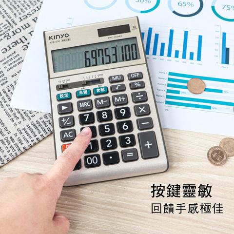 kinyo稅率計算機-金